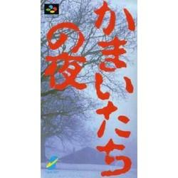 KAMAITACHI NO YORU EN BOITE (IMPORT JAPONAIS)